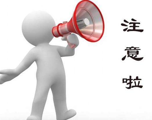 境外入济人员不主动申报、刻意隐瞒信息 将从严追究法律责任