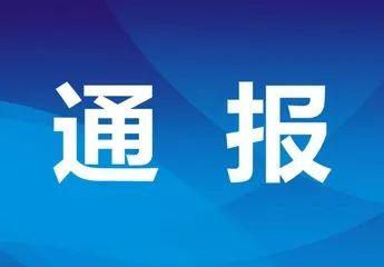 东营广饶县纪委监委公开通报一起违反中央八项规定精神问题