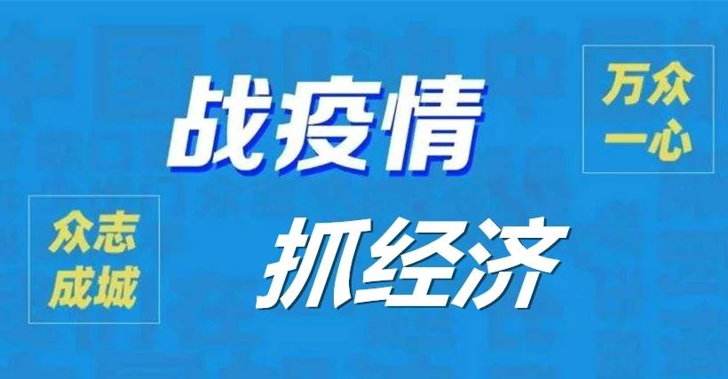 山东省检察机关严惩妨害疫情防控和经济社会发展的违法犯罪行为 批捕35件43人