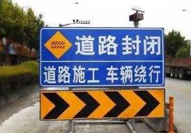 济宁这些路段封闭施工交通管制 请注意绕行