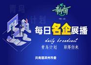 """滨州206名大学生通过 """"青鸟计划""""网络直播间达成就业意向"""