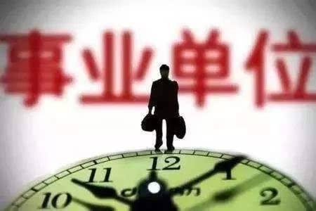 """2020年济南将清理撤销""""空壳""""事业单位 推进事业单位转企改制"""