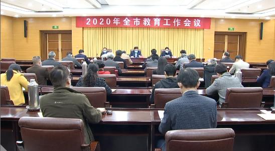 33秒|枣庄召开教育工作视频会议,部署安排2020年教育工作