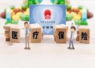 潍坊将阶段性降低职工基本医疗保险费费率 2021年1月起恢复原缴费费率