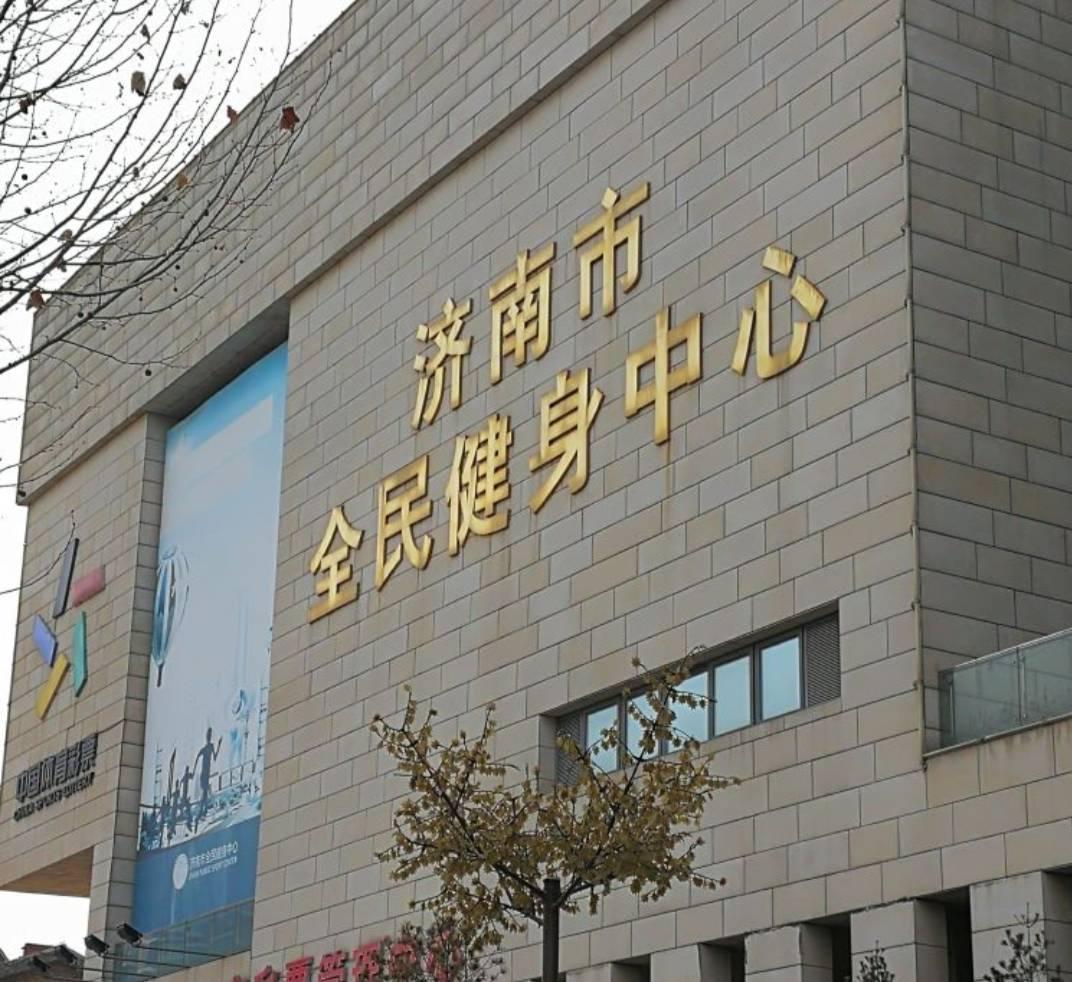 济南全民健身中心部分场馆3月23日恢复开放 进馆注意事项看这里!