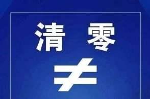 """济南本地确诊病例""""清零"""" 实现救治工作零死亡零感染"""