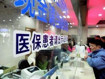 山东缓缴中小企业职工医保费8.06亿元