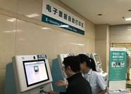 潍坊临朐县第一张非税收入电子票据诞生