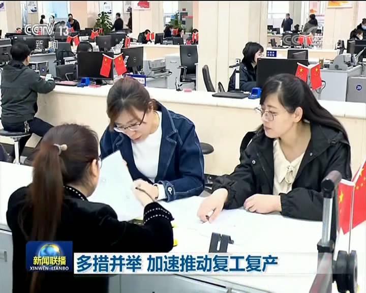 """山东济南行政审批部门""""容缺办理"""",加速推动复工复产"""
