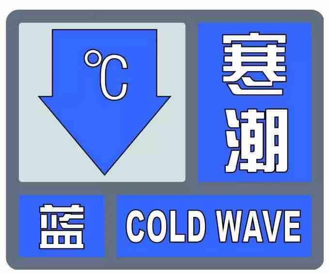 海丽气象吧|冬装别收 倒春寒来了!淄博发布寒潮蓝色预警 降温幅度10℃左右