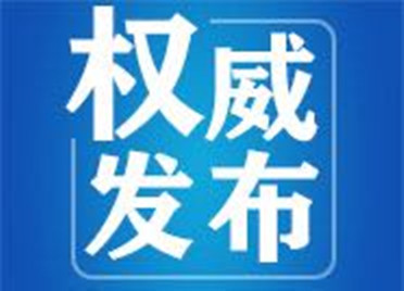 潍坊市临朐县发布一批任免干部名单