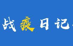 """临沂高速公路职工连续60天的战疫日记:从""""忘记春节""""到""""永远铭记"""""""