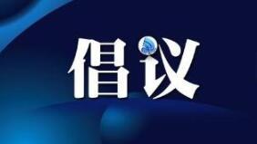 清明节前夕临沂发布倡议书:不组织群体性悼念 祭扫不讲排场