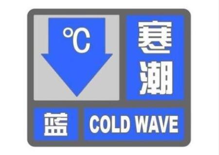 海丽气象吧|8级大风+霜冻!临沂气象台发布寒潮蓝色预警