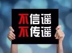 东营利津县高级中学发布开学通知?!学校辟谣:未发布,开学时间待定