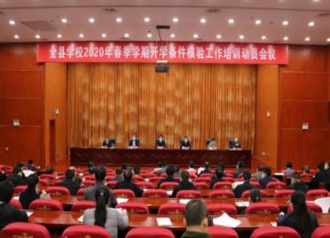 潍坊昌乐将开展2020年春季学期学校开学条件核验工作