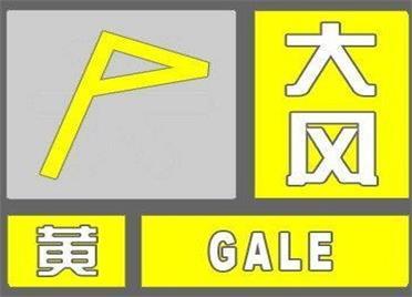 海丽气象吧|威海文登发布大风黄色预警 26日阴有小雨