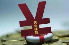 """返还资金合计突破2亿元!济南失业保险稳岗返还实现""""随申随审""""加速办"""
