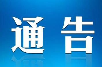 """滨州加快恢复正常生产生活秩序!这""""15""""条防控措施请注意"""