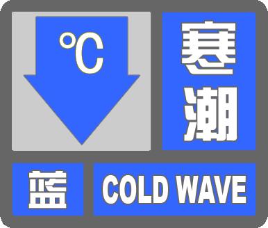 海丽气象吧丨滨州发布寒潮蓝色预警 28日早晨最低温0~1℃