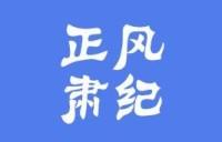 正风肃纪|山东三市通报多起违法违纪问题 一国企党委书记被开除党籍