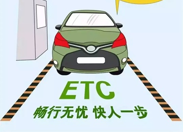 山东鼓励公共停车场使用ETC系统 并给予停车收费优惠