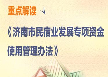 图解|2000万!济南民宿业发展各种专项资金奖励政策来了