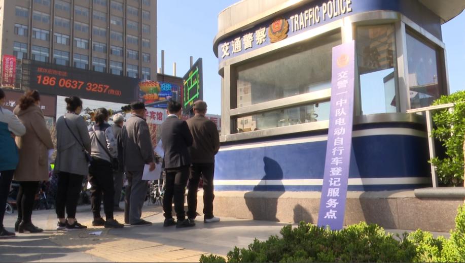 30秒 6月1日起电动自行车无牌不得上路,枣庄滕州市民排队登记