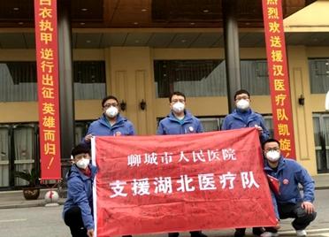 聊城88名援湖北医护人员已全部平安返鲁,首批24人4月1日返聊