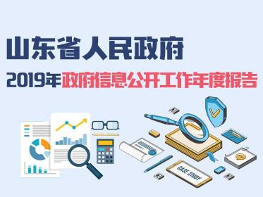 """政能量丨省企利润、CEO年薪…山东省政府公开了哪些""""关键信息"""""""