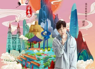 山东卫视《我的城 我的歌》周日开播,胡夏用声音开启城市故事