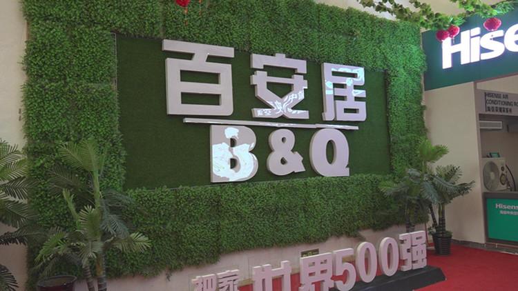 62秒|潍坊百安居共享家居:致力于打造最受潍坊市民信赖的家装品牌
