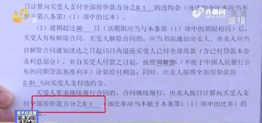 菏泽一小区开发商延期交房10个月 违约金只赔20%