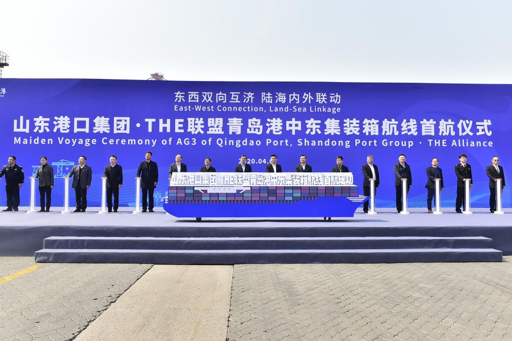 山东省港口集团·THE联盟青岛港中东集装箱航线正式首航