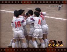 78秒丨95年足协杯决赛鲁能2-0申花 还记得进球的那两个人吗?