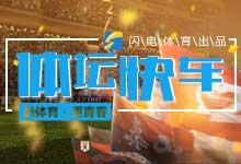 体坛快车丨CBA签下史上最大赞助合同 日本关闭奥运训练基地