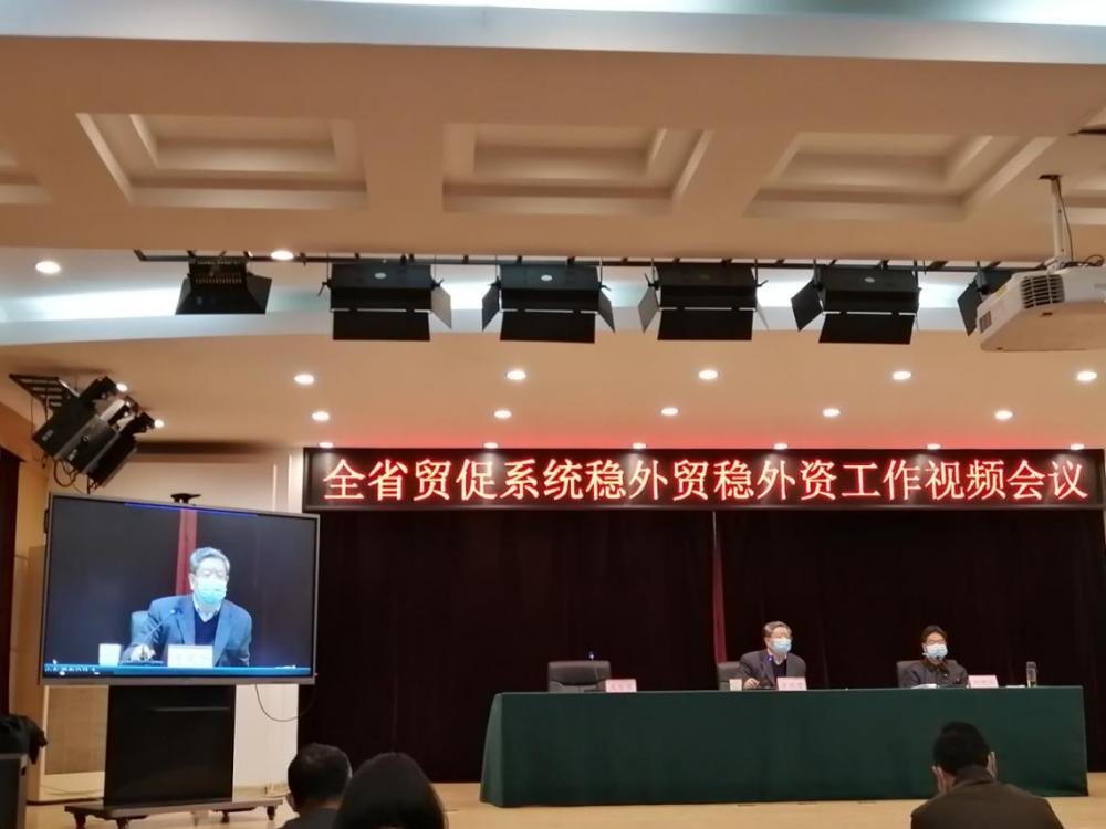 山东省贸促系统稳外贸稳外资工作视频会议在济召开