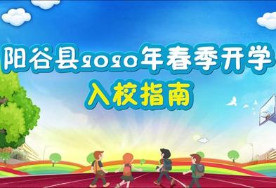 视频|阳谷融媒特别策划!2020春季开学倒计时,这份防疫指南请收下