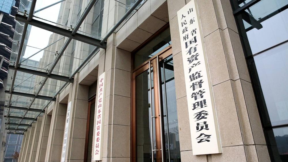山东省2020年度第一批国企改革述职问询在济南启动