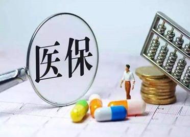 """滨州新出六项医保新政策 城镇参保职工再添""""新福利"""""""