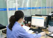 最低调为4.5% 威海环翠区下调职工基本医保缴费费率