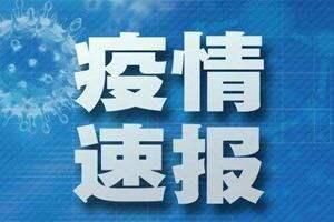 济宁市4月16日无新增新冠肺炎确诊病例、疑似病例