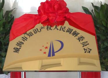 47秒|威海知识产权人民调解委员会揭牌成立