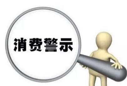 提醒!滨州市消费者协会发布疫情期间消费警示