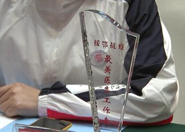 聊城向88名援湖北医疗队员颁发最美医务工作者纪念牌