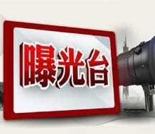 滨州市公布4月份重点运输企业红黑排行榜