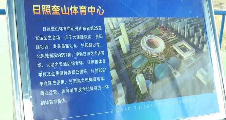 31秒丨第25届省运会主场!日照奎山体育中心项目全力以赴赶工期保进度