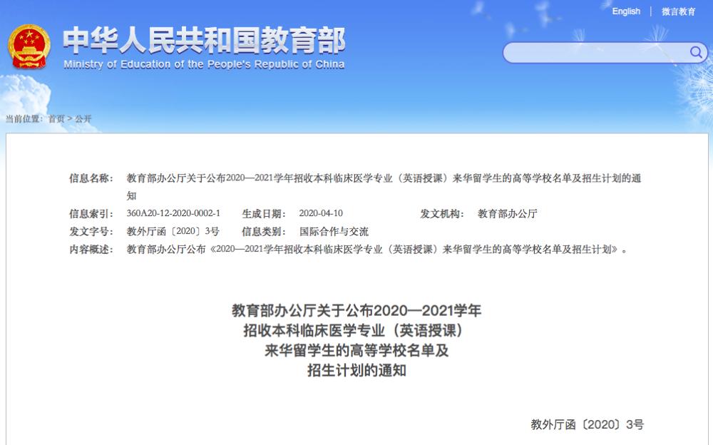 山东两所!教育部公布招收本科临床医学专业来华留学生高校名单及招生计划