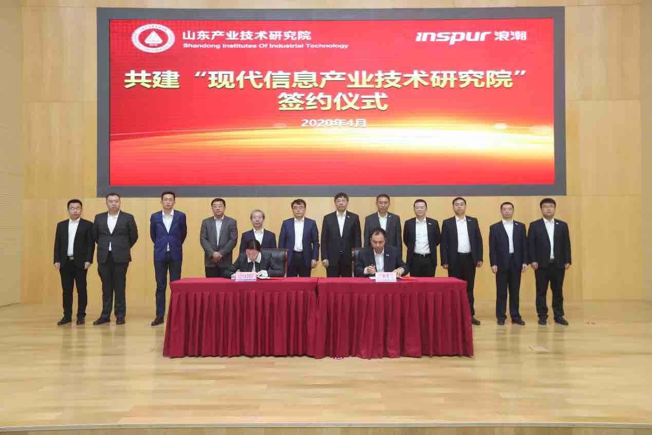 浪潮与山东产研院签署现代信息产业技术研究院共建协议