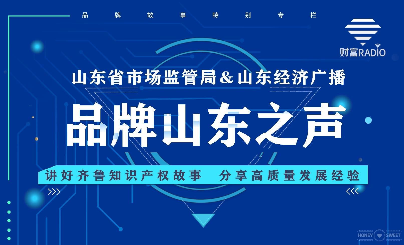 山东省市场监管局志愿服务启动仪式暨知识产权宣传志愿服务活动举行